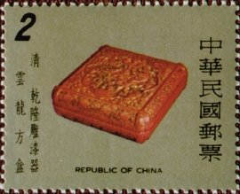 Special 143 Ancient Chinese Carved Lacquer Ware Postage Stamps (Issue of 1978)
