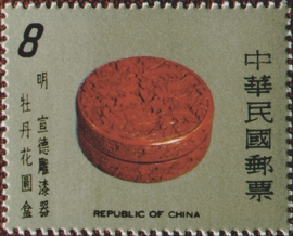 特143古代雕漆器郵票(67年版)