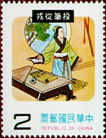 (S144.2  )Special 144 Chinese Folk Tale Postage Stamps (Issue of 1978)