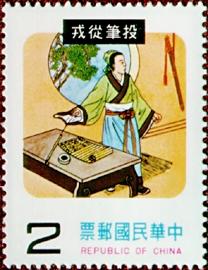 (特144.2  )特144中國民間故事郵票(67年版)