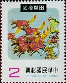 特144中國民間故事郵票(67年版)