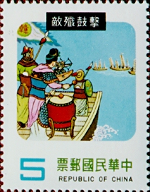(S144.4  )Special 144 Chinese Folk Tale Postage Stamps (Issue of 1978)