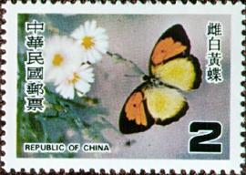 (特145.1)特145臺灣蝴蝶郵票(67年版)