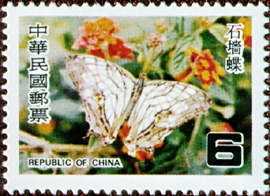 (特145.3)特145臺灣蝴蝶郵票(67年版)