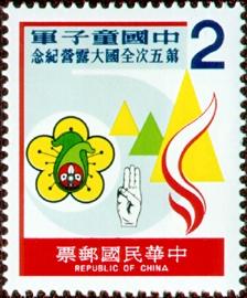 紀170中國童子軍第5次全國大露營紀念郵票
