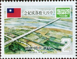 Commemorative 171 Sino-Saudi Bridge Commemorative Issue (1978)