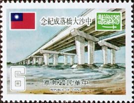 (紀171.2            )紀171中沙大橋落成紀念郵票