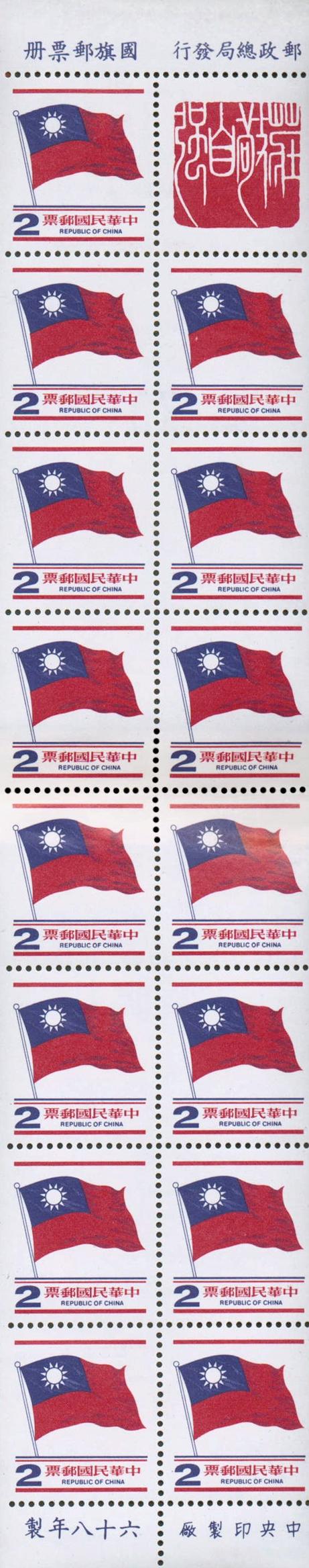 常101國旗郵票