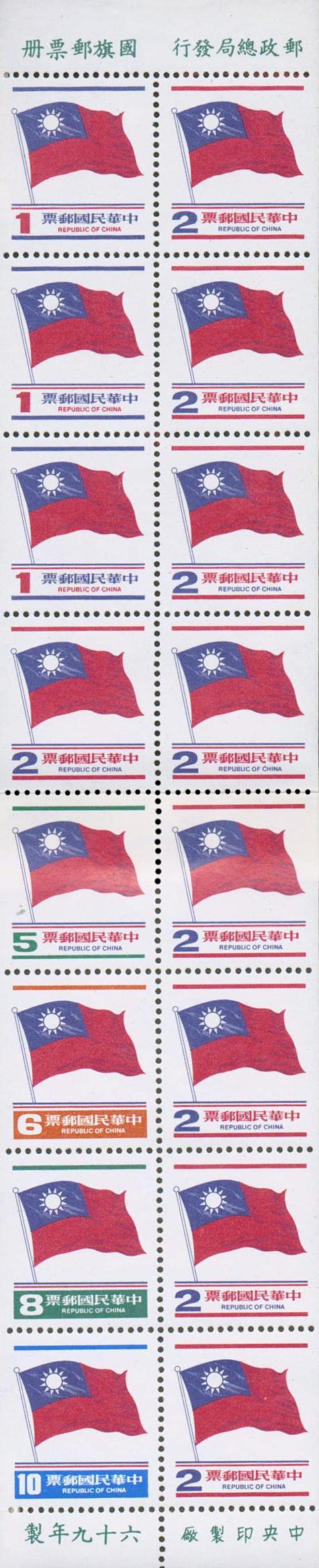 (常101.9)常101國旗郵票