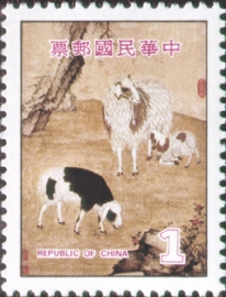 Special 147 New Year's Greeting Postage Stamps (Issue of 1978)
