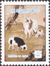 特147新年郵票(67年版)