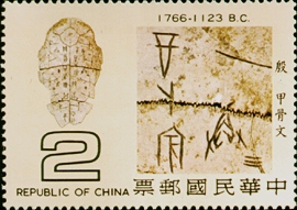 Special 148 Origin and Development of Chinese Characters Postage Stamps (1979)