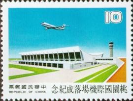 紀172桃園國際機場落成紀念郵票