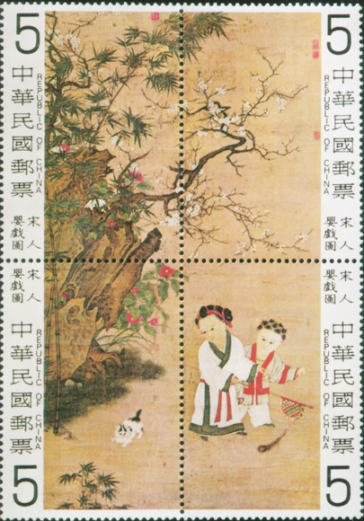 Special 150 Ancient Chinese Painting 〝Children Playing Games on a Winter Day〞 Postage Stamps & Souvenir Sheet (1979)