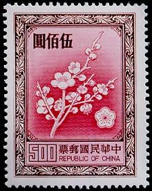 (常102.7)常102國花郵票