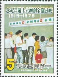 紀173郵政儲金創辦60週年紀念郵票