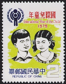 Special 156 International Year of the Child Postage Stamps (1979)