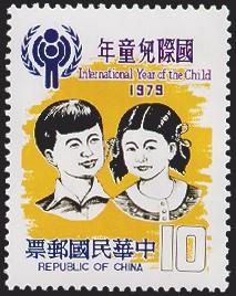 特156國際兒童年郵票