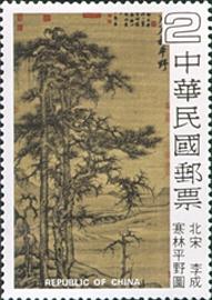 特157松竹圖古畫郵票