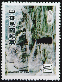 (S159.1 )Special 159 Taiwan Scenery Postage Stamps (Issue of 1980)