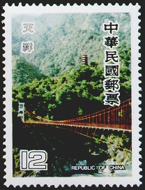 (S159.3)Special 159 Taiwan Scenery Postage Stamps (Issue of 1980)
