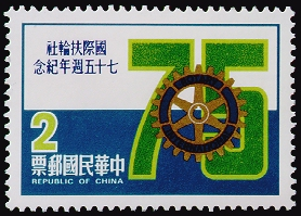 Commemorative 176 75th Anniversary of Rotary International Commemorative Issue (1980)