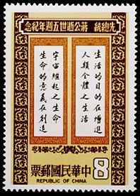 紀177先總統蔣公逝世5週年紀念郵票