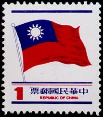 Definitive 104 2nd Print on National Flag Postage Stamps (1980)