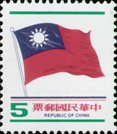 常104   2版國旗郵票