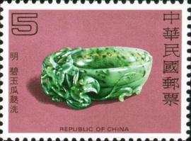 特161古代玉器郵票(69年版)