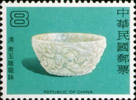 (特161.3)特161古代玉器郵票(69年版)