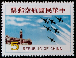 Air 19 Air Mail Postage Stamps (Issue of 1980)