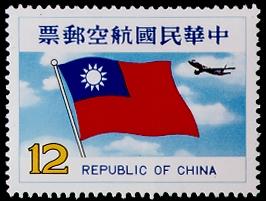 航019航空郵票(69年版)