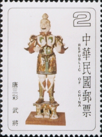 Special 163 Tri-color Pottery of the Tang Dynasty Postage Stamps (1980)