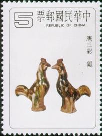 (特163.2)特163唐三彩郵票