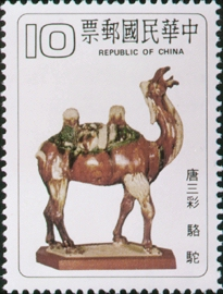 特163唐三彩郵票
