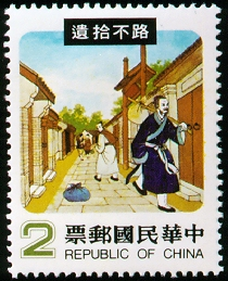 (S164.2)Special 164 Chinese Folk Tale Postage Stamps (Issue of 1980)