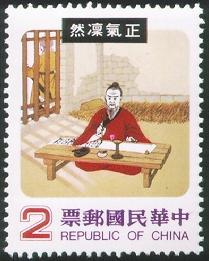 特164中國民間故事郵票(69年版)