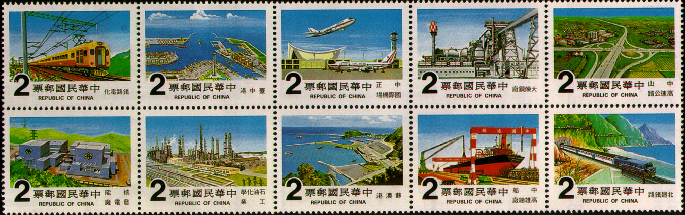 ()Special 165 Completion of Ten Major Construction Projects Postage Stamps & Souvenir Sheet (1980)