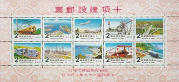 (S165.11)Special 165 Completion of Ten Major Construction Projects Postage Stamps & Souvenir Sheet (1980)
