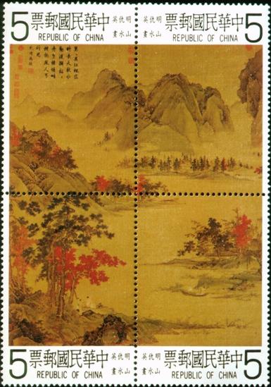 (特166.1  特166.2  特166.3  特166.4)特166明仇英山水畫古畫郵票