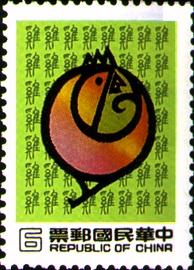 特167新年郵票(69年版)