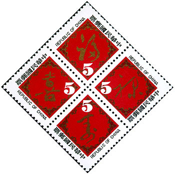 Special 168 New Year's Calligraphy- Happiness, Wealth, Longevity, and Joy- Postage Stamps (1981)
