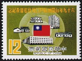 紀179   69年臺閩地區戶口及住宅普查紀念郵票