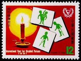 (S169.2)Special 169 International Year for Disabled Persons Postage Stamps