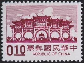 常105中正紀念堂郵票