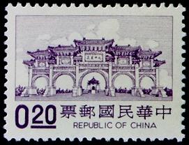 (常105.2)常105中正紀念堂郵票