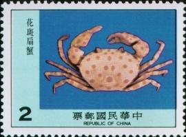 (特173.1)特173臺灣蟹類郵票