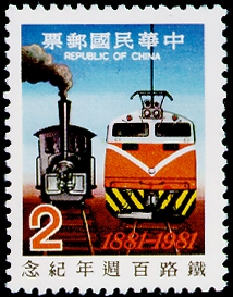 Commemorative 181 Centennial of Railway Service Commemorative Issue (1981)