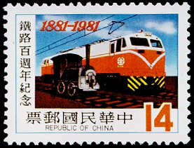 (C181.2         )Commemorative 181 Centennial of Railway Service Commemorative Issue (1981)